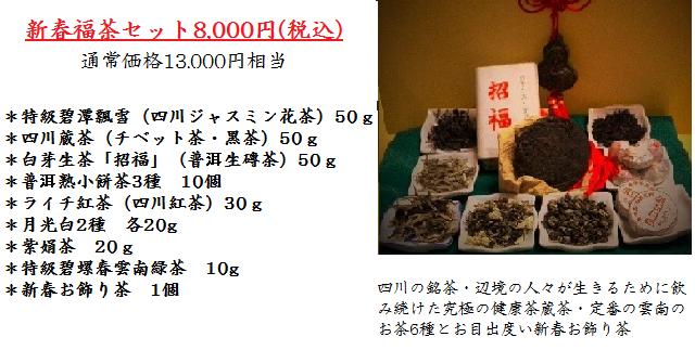 2016福茶22